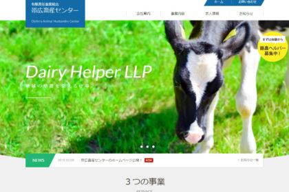 帯広畜産センターのホームページ公開!